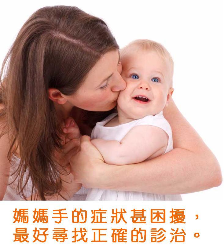 慎防媽媽手1