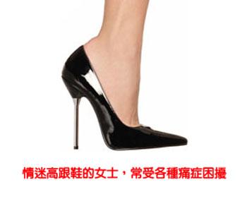女士們「告別高跟鞋 痛症」1
