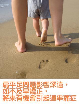 揀鞋矯正扁平足1