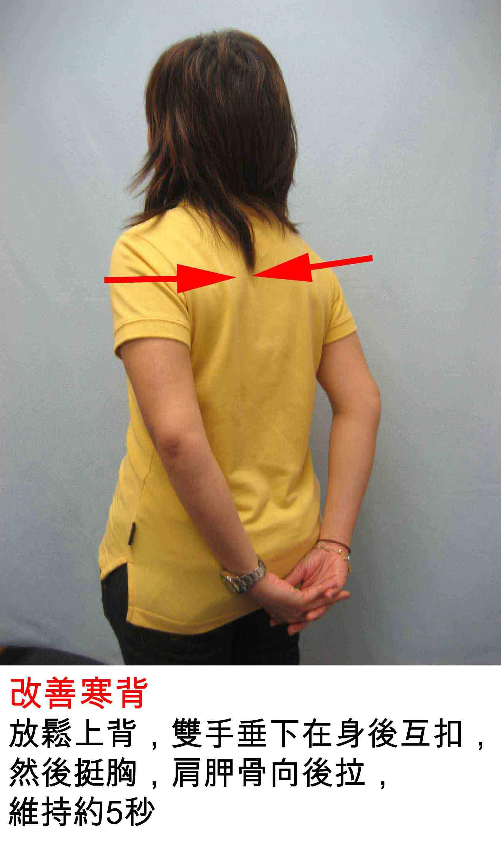 改善腰背不良姿勢2