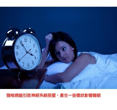 治好頸椎病,告別失眠!1
