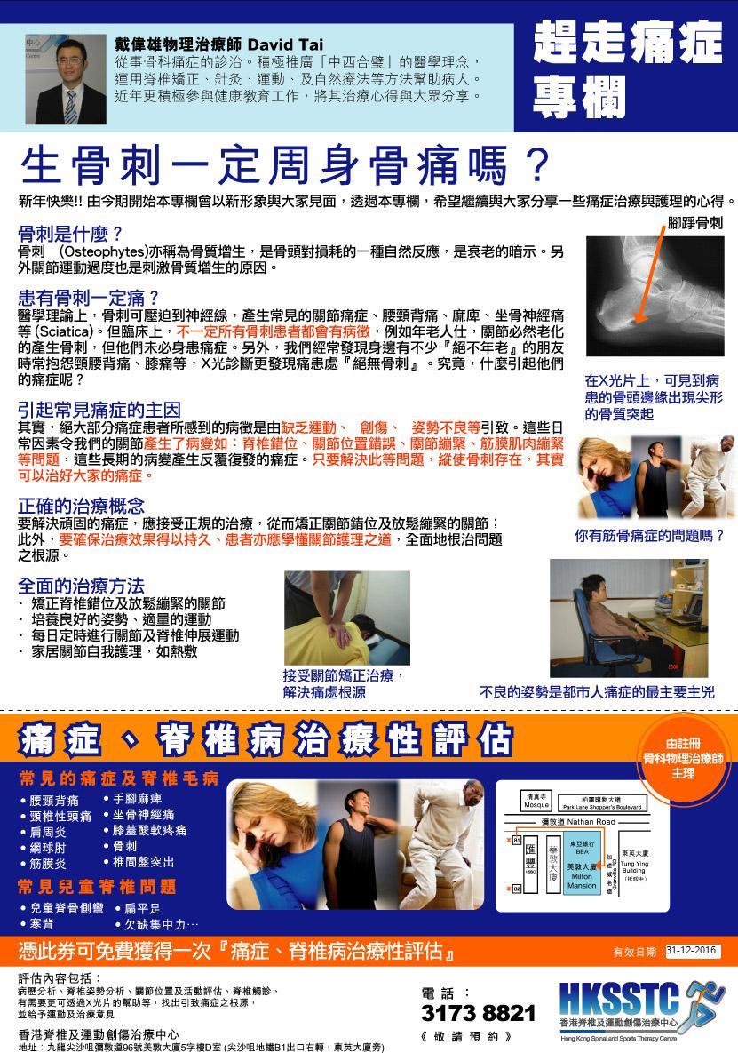 生骨刺一定周身骨痛嗎? (Newsletter Sep 2012) - Edited Expiry Date 31-12-2016