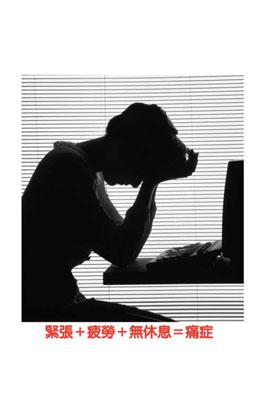 精神緊張引致痛症?2