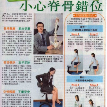 脊骨錯位,女人腰骨痛,經痛, Low Back Pain in female